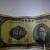 中央银行  十元   民国二十九年   中华书局有限公司