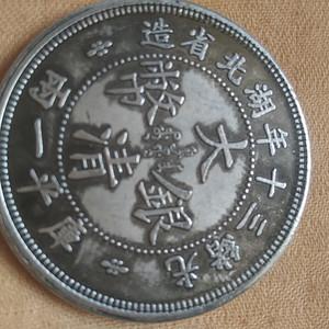大清银币 库平一两