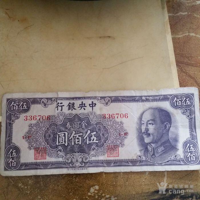 民国纸币1949年