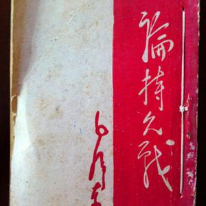 红色收藏---新中国成立之前出版的毛主席的《论持久战》