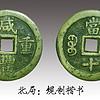 【学习帖】咸丰宝苏当十的六个版别