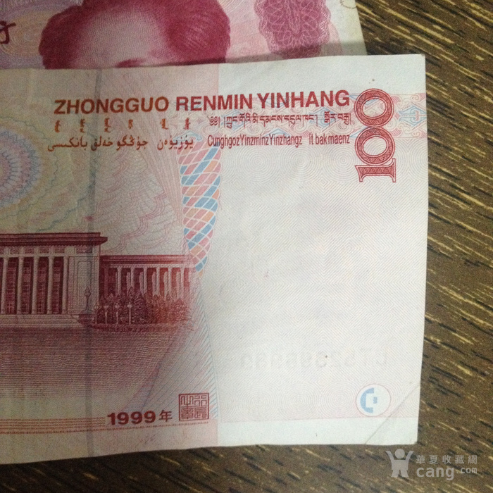 1999年面值100元人民币