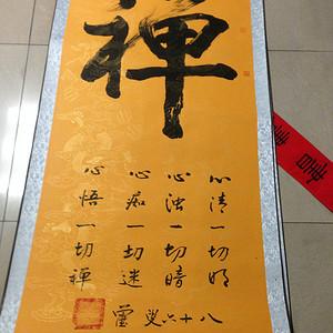 中国最穷最实在的书法家曾广德字画集最新作品【禅悟人生】