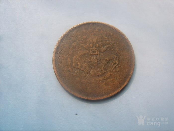 光绪元宝 户部 铜币