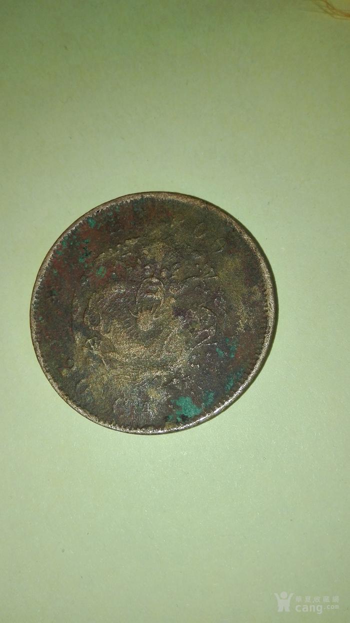 户部光绪元宝当制钱二十文 红铜