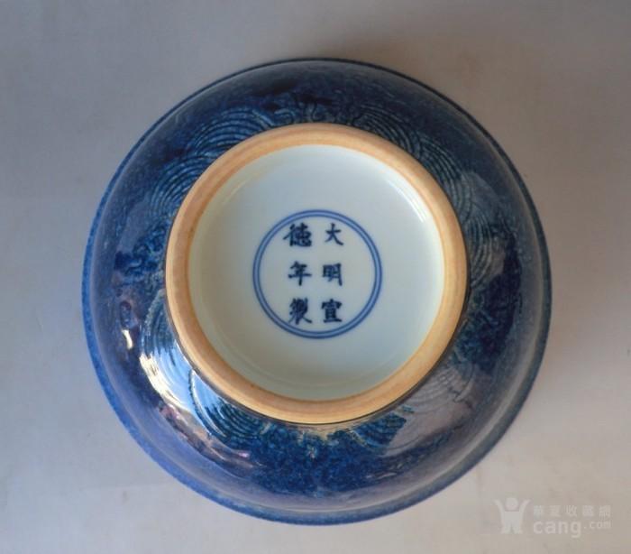 青金石大瓷碗
