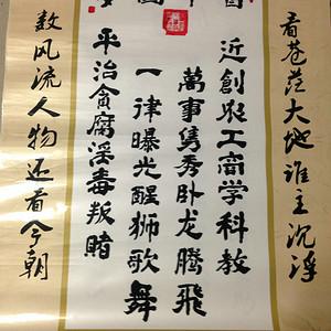 新中国书法八大家当代著名红色艺术家曾广德作品【习中国梦】