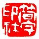 简字印社--天翁   最近作品