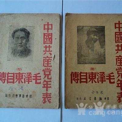 【红色收藏】毛泽东自传---两个版本,均为胶东出版社出版
