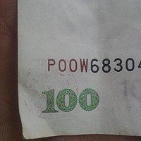 100与数字有个模糊的国微