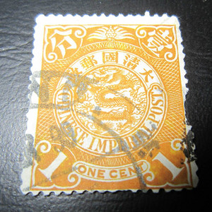 大清龙邮票,见过吗