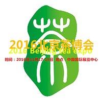 2016第十二届中国北京国际茶业暨茶文化博览会