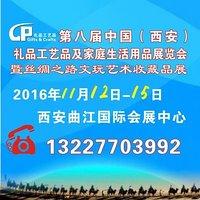 第八届中国(西安)礼品工艺品及家庭用品展览会