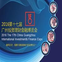 2016年第十七届广州国际投资理财金融博览会