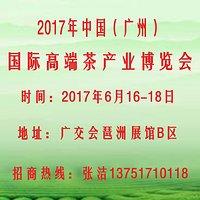 2017中国(广州)国际高端茶产业展览会