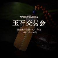 2016青岛国际玉石交易会