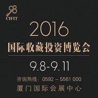 2016国际收藏投资博览会
