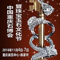 2016中国重庆石博会暨珠宝玉石文化节