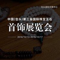 2016中国・包头第三届国际珠宝玉石首饰展览会