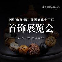2016中国・南昌第二十二国际珠宝玉石首饰展览会