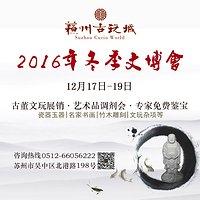 苏州古玩城2016年冬季文博会12月17日盛大开启