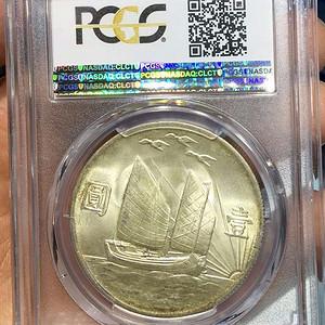 一枚PCGS63+的卷首彩光军阀三鸟船洋与大家同享
