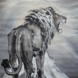 徐悲鸿《狮吼图》
