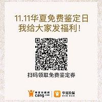 11.11华夏免费鉴定日,给大家发福利啦,进来领优惠券