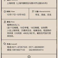 2016华夏藏友会,期待您的报名!