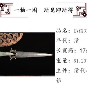 清代和田玉刀柄陪银剑身拆信刀