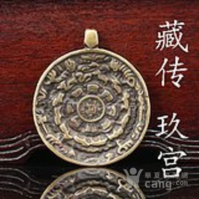 【季度大拍】特色手工艺西藏古代铜雕八卦十二生肖九宫颈饰佩带