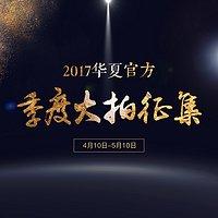 2017年华夏官方 季度大拍征集