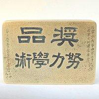 民国二四年九月廿十日第二营营长景彦清赠的墨盒