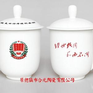 陶瓷水杯定做厂家 办公杯 保温杯