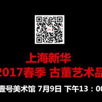 2017上海新华春拍  行家 特别推荐