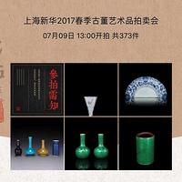 7月9日上海新华春拍 行家 特别推荐