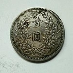 民国三年袁大头壹园银币,306