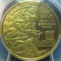 抗战胜利60周年纪念200元金币