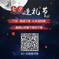 捷报!38.8W!2017年非直播拍卖创新高! 七夕造礼节