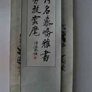 天津著名书法家张谦书法条幅。画心68 26厘米