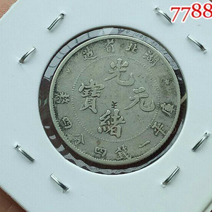 请泉友看下这枚银币开门不,价格多少?