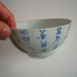 明青花诗文小茶杯