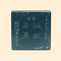 志英学员纪念省长兼总队长唐仰杜赠嵌银丝墨盒