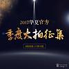 2017华夏官方 第三期季度大拍藏品征集倒计时15天!!!