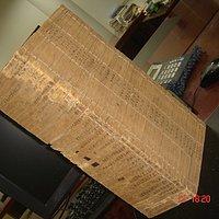 古籍善本清道光七年本《康熙字典》40册全套难得完整无缺
