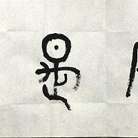 篆书 横幅