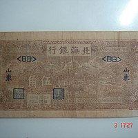 解放区发行的纸币一组