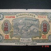 山东地方老纸币又一组