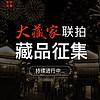 大藏家联合专拍 藏品火热征集中!!!