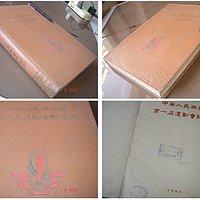 第一届全国运动会精装本纪念册1960年原本品相不错